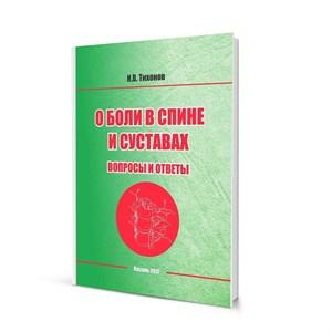 Книга «О боли в спине и суставах вопросы и ответы» Тихонов И.В.