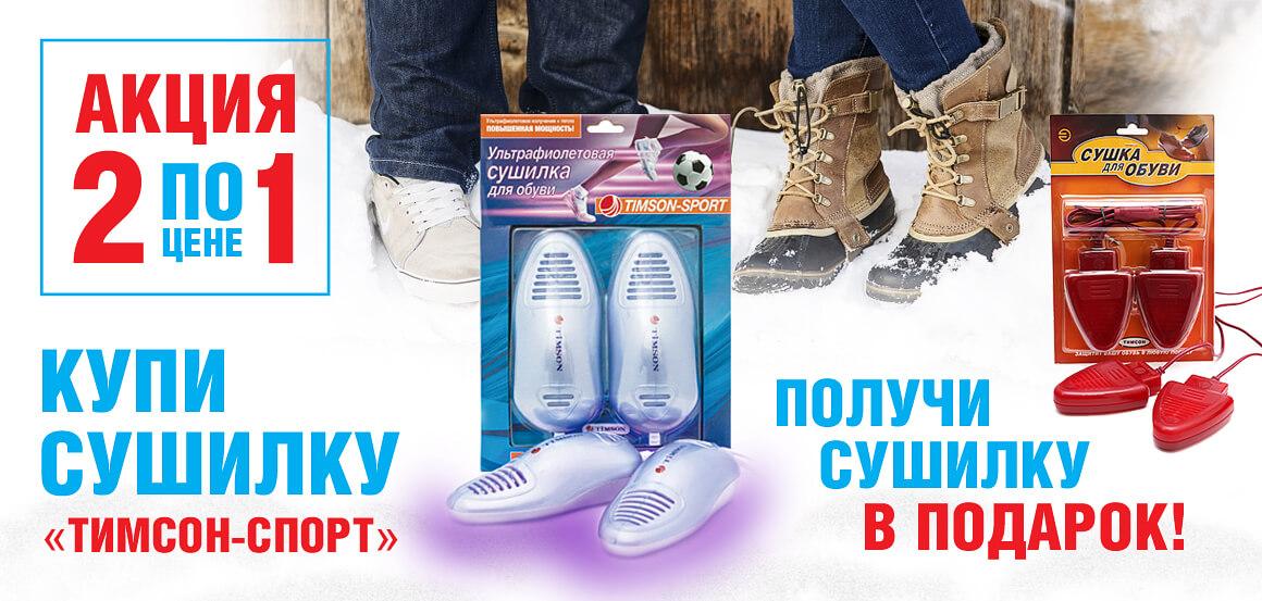 Подарок при покупке обуви 3