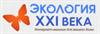 «Экология XXI-Века»