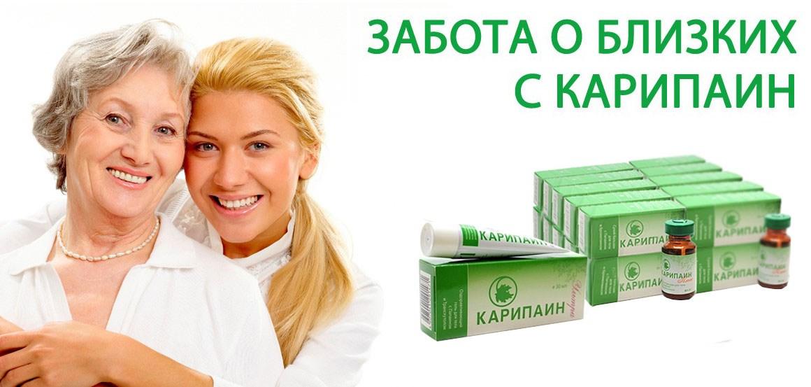 карипаин линейка препаратов