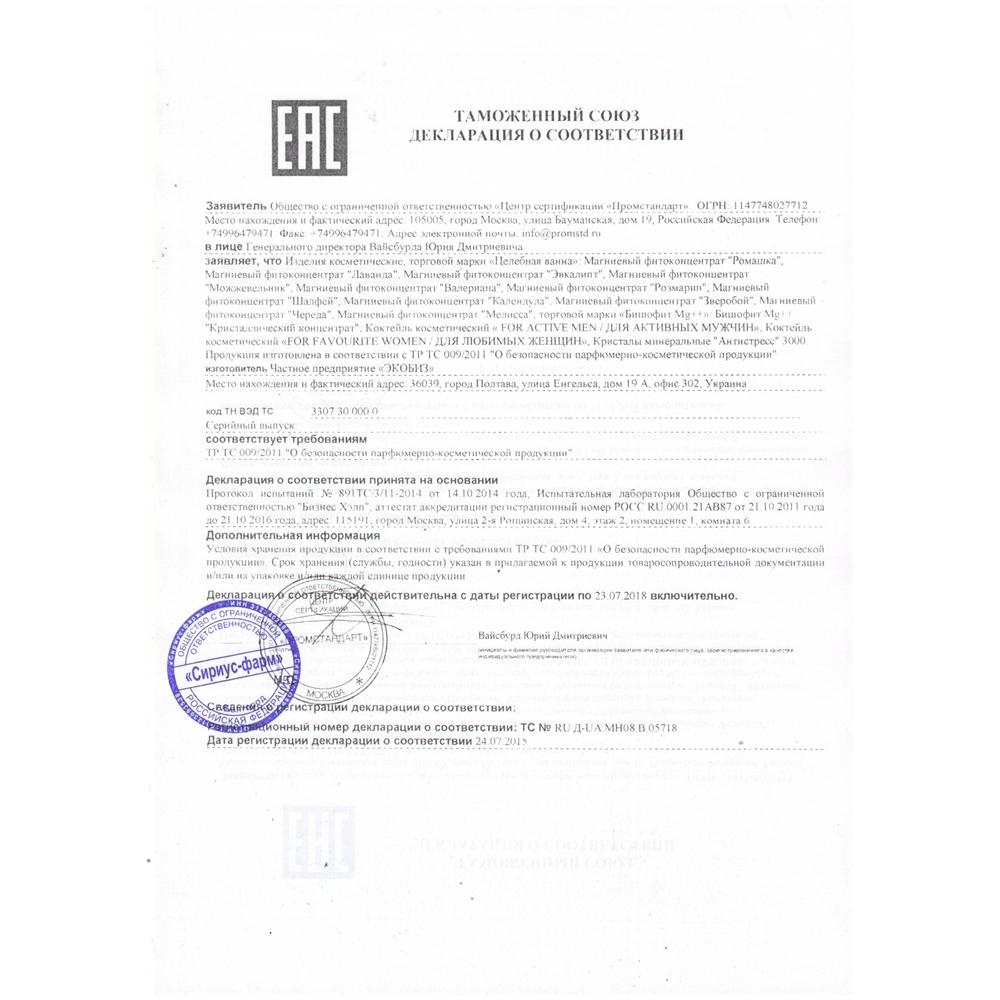 СИРИУС Веновазин MG ++ минеральный венотоник 100 мл.