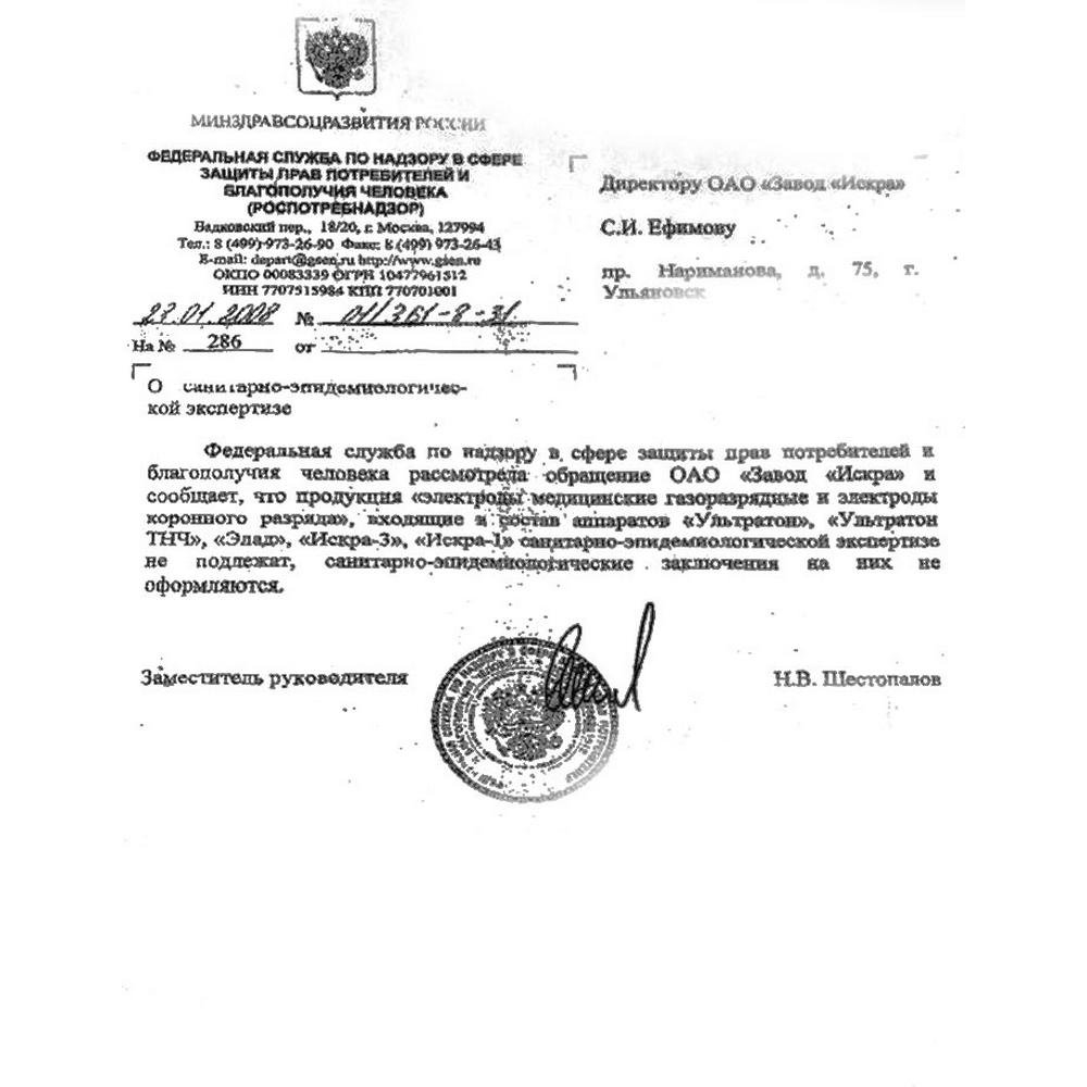 КАСКАД-ФТО Дарсонваль насадка электрод дёсенный (Искра)