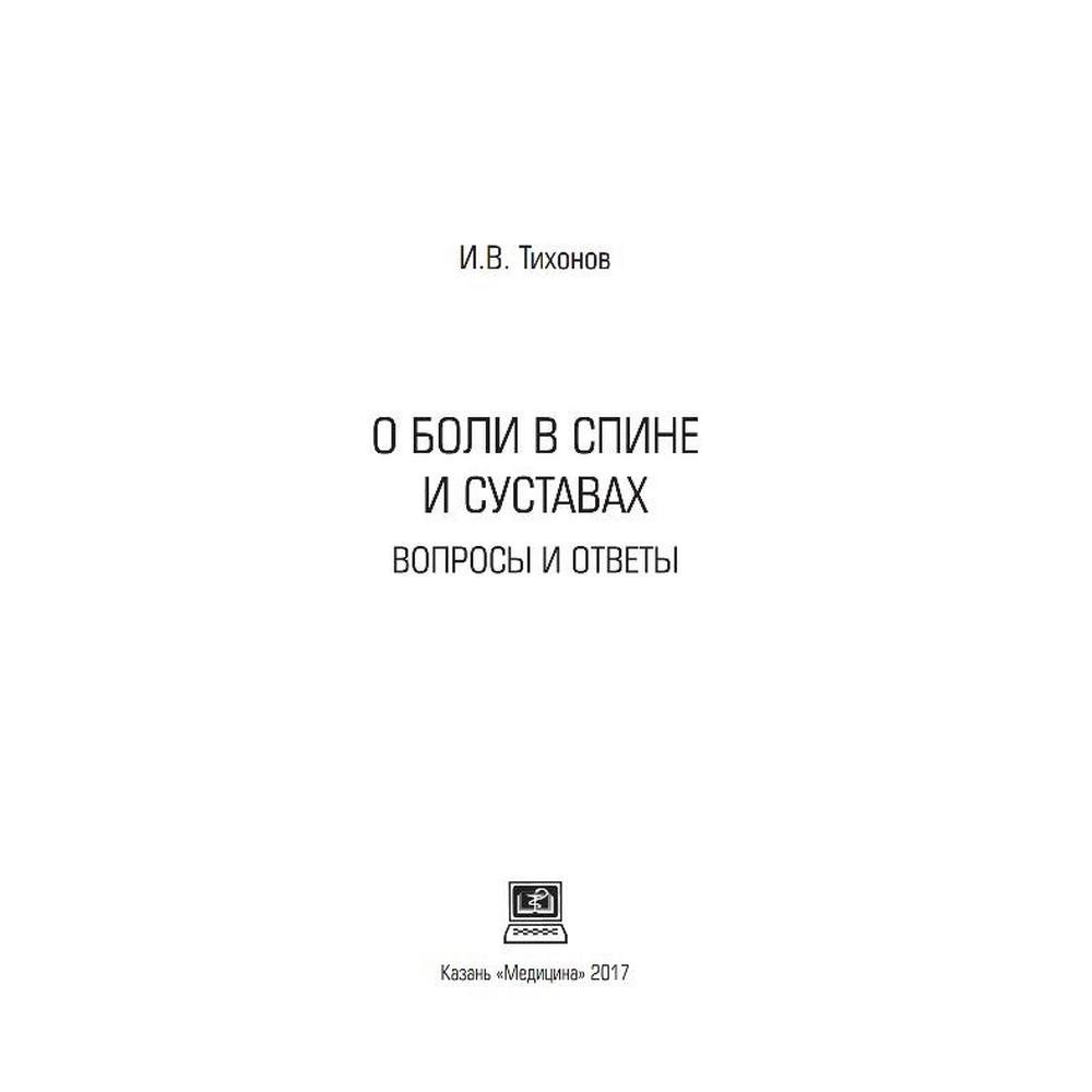 НЕВОТОН Книга О боли в спине и суставах вопросы и ответы Тихонов И.В.