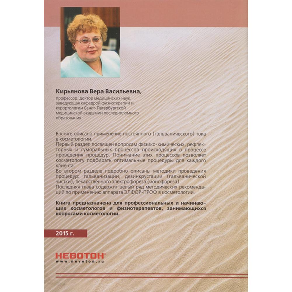 КАСКАД-ФТО Брошюра Применение гальванического тока в косметологии Кирьянова В. В.