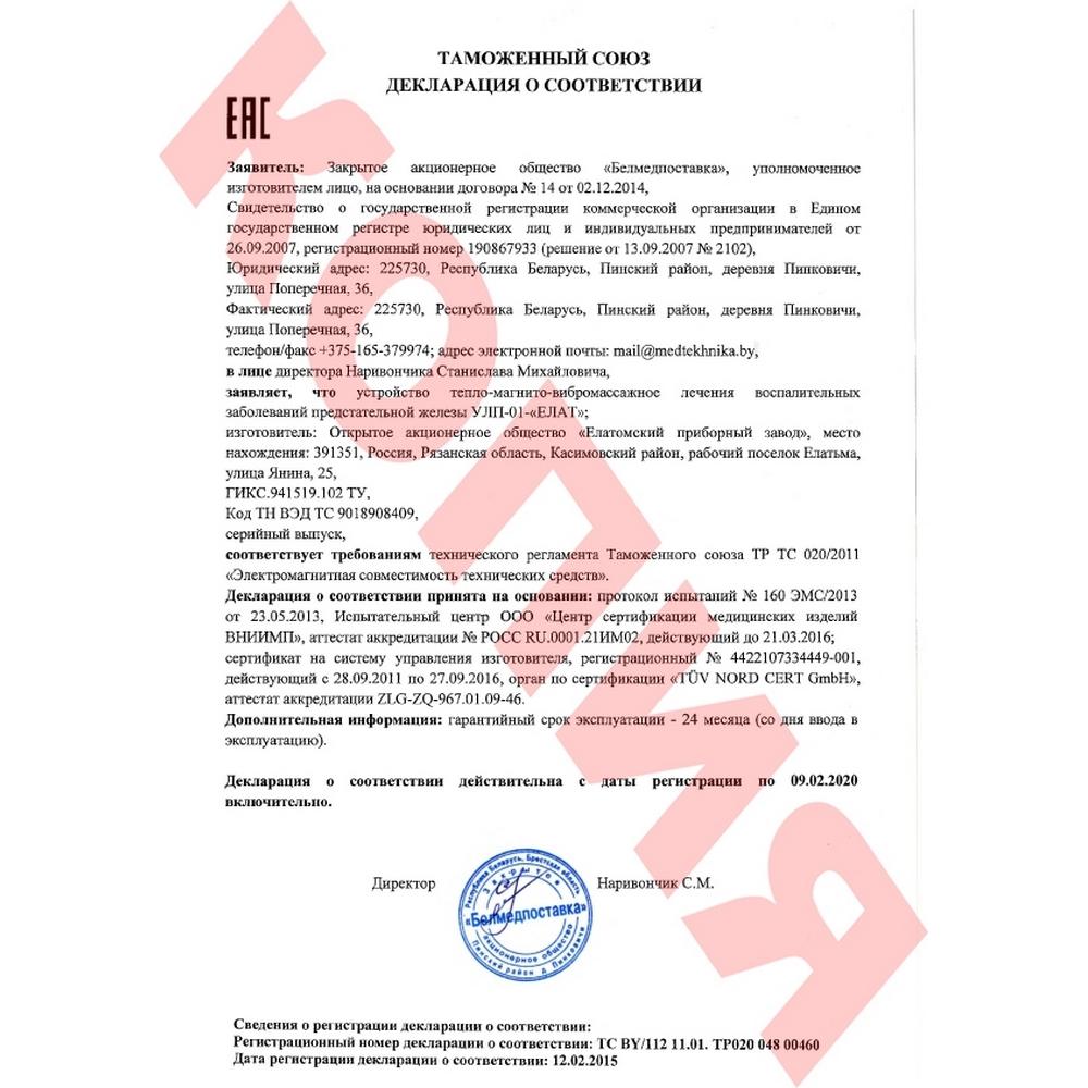 Аппарат урологический Елатомский приборный завод МАВИТ УЛП-01