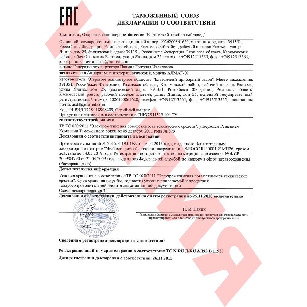 Аппарат магнитотерапевтический Елатомский приборный завод Алмаг-02 вариант 1