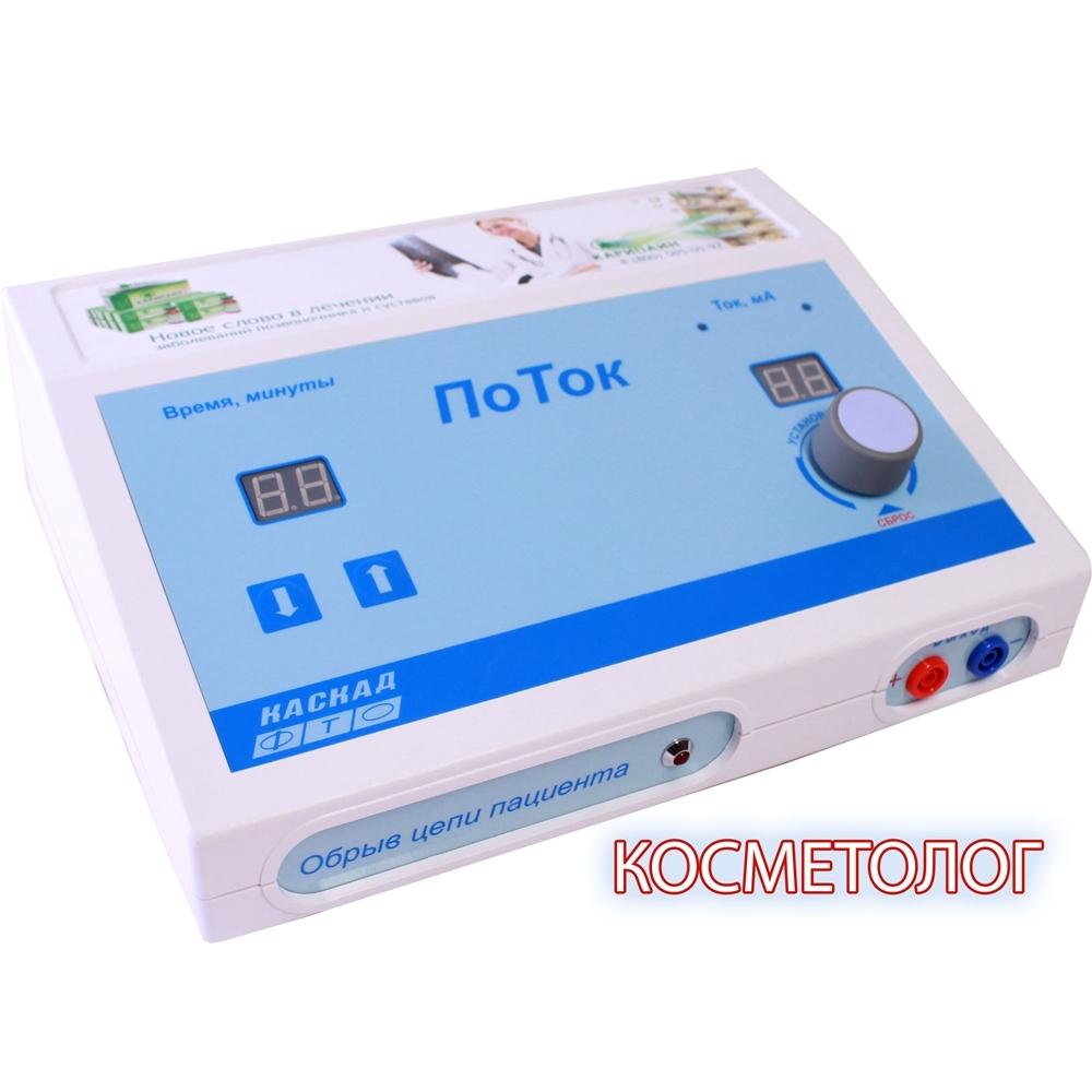 Ааппарат для гальванизации и электрофореза «КАСКАД-ФТО» ПоТок (Косметолог)
