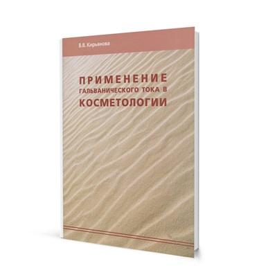 Брошюра «Применение гальванического тока в косметологии» Кирьянова В. В. - фото 10724