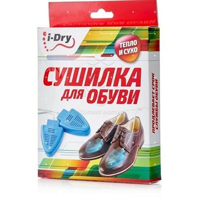 Сушилка для обуви I-DRY без ультрафиолета (Тимсон) - фото 11199