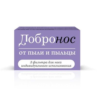 Фильтры Добронос DOBRO-PP от пыли и пыльцы респиратор назальный - фото 11508
