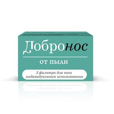 Фильтры Добронос DOBRO-P от пыли респиратор назальный - фото 11512