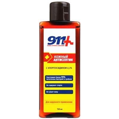 Антисептик кожный 911 с хлоргексидином 0,3% 150 мл.