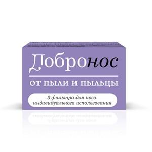 Фильтры Добронос DOBRO-PP от пыли и пыльцы респиратор назальный