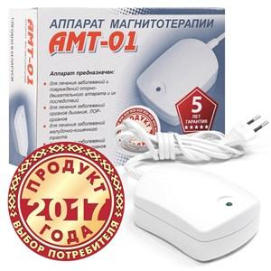 АМТ-01 аппарат магнитотерапевтический