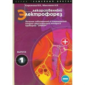 Брошюра «Лекарственный электрофорез» Кирьянова В. В., Максимов А. В.