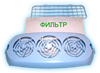 ФВС-КРОНТ фильтр воздушный сменный упаковка 12 шт. - фото 10349