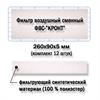 ФУС-КРОНТ фильтр угольный сменный упаковка 12 шт. - фото 10354
