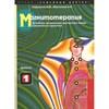 Брошюра «Магнитотерапия» Кирьянова В. В., Максимов А. В. - фото 10880