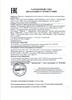 Невотон ИС-112А Ионизатор серебра для воды декларация