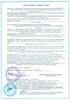 декларация о соответствии медэл