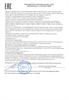 «Солнечный бриз» ультрафиолетовый очиститель воздуха ОВУ-01 (20м³/час) - фото 13327